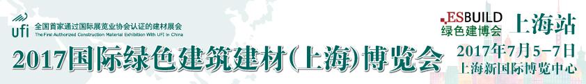 2017国际绿色建筑开元棋牌苹果app_开元棋牌apl_澳门皇冠开元棋牌(上海)博览会