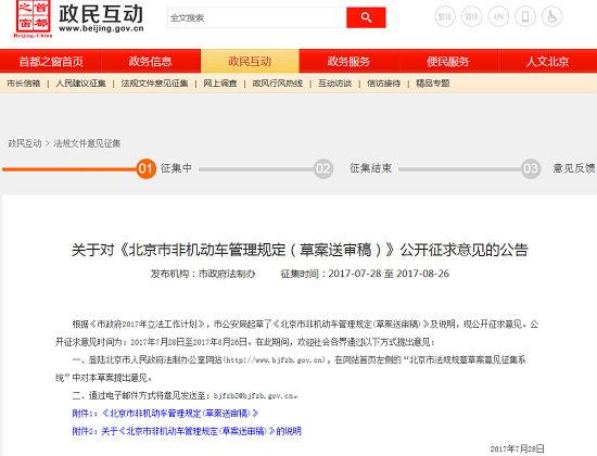 北京拟要求电动车、残疾人机动轮椅登记...