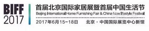 首届北京国际家居展暨中国生活节于6月15日开幕